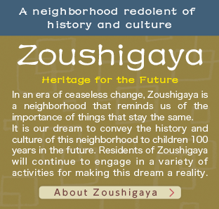 A neighborhood redolent of history and culture Zoshigaya Heritage for the Future