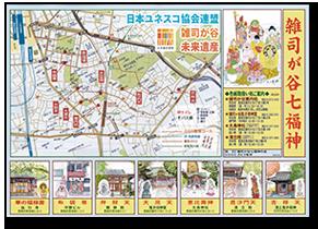 雑司が谷七福神おもてなしマップ