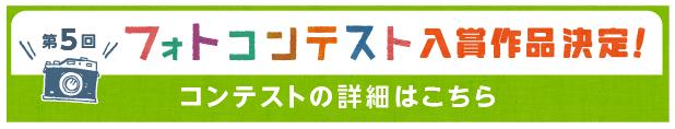フォトコンテスト入賞作品決定